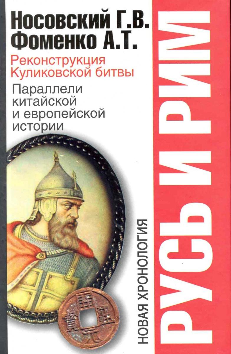 Носовский Г., Фоменко А. Русь и Рим Реконструкция Куликовской битвы