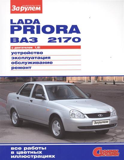 Lada Priora 2170 с двигателем 1,6i. Устройство, обслуживание, диагностика, ремонт