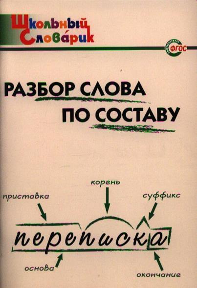 Клюхина И. (сост.) Разбор слова по составу: Начальная школа