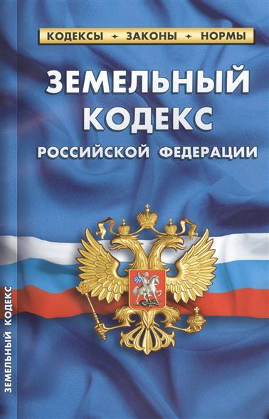 Земельный кодекс Российской Федерации. По состоянию на 1 марта 2015 года