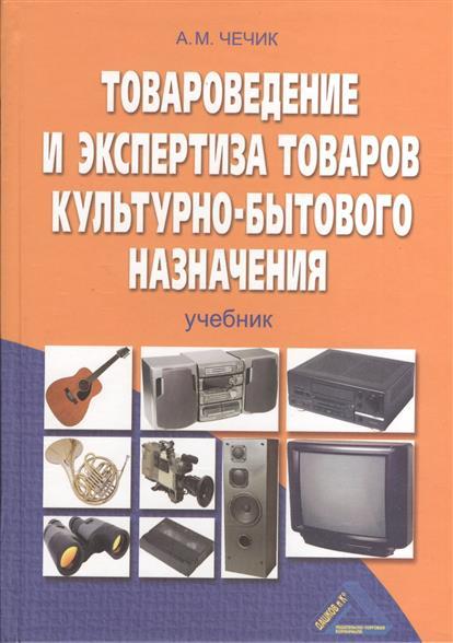 Чечик А.: Товароведение и экспертиза товаров культур.-быт. назначения Учебник