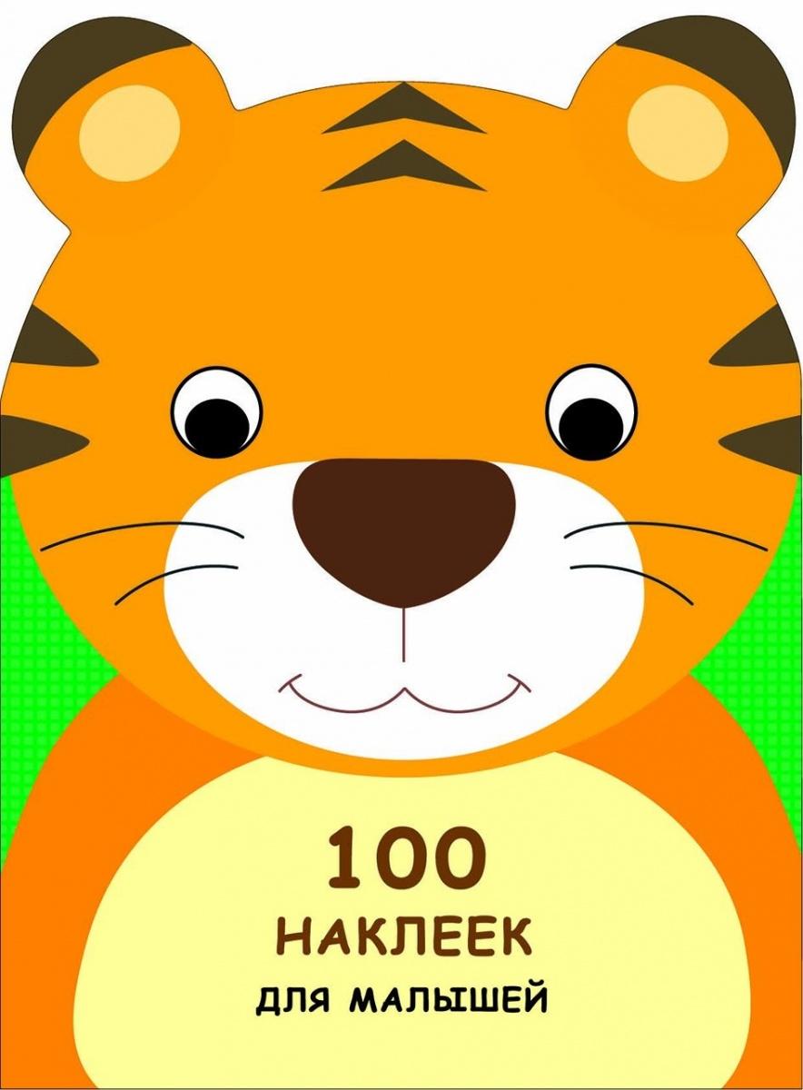 100 наклеек для малышей. Тигренок