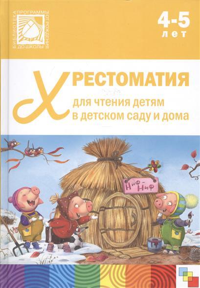 Хрестоматия для чтения детям в детском саду и дома. Средняя группа 4-5 лет