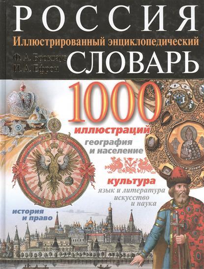 Россия Иллюстр. энц. словарь