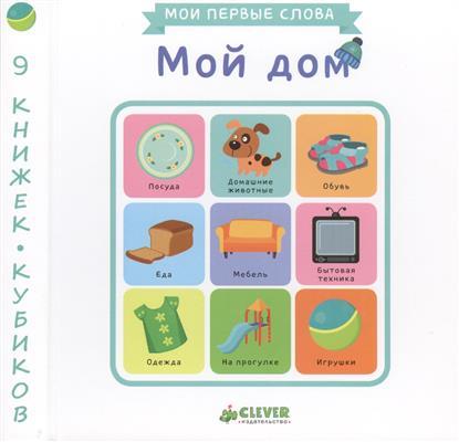 Елькина Е., Жиренкина Е., Корчемкина Е. (худ.) Мой дом. 9 книжек-кубиков