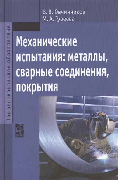 Механические испытания: металлы, сварные соединения, покрытия. Учебник