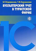 Караванова Б. Бухгалтерский учет в туристической фирме ролшторы в фирме новые окна в ростове