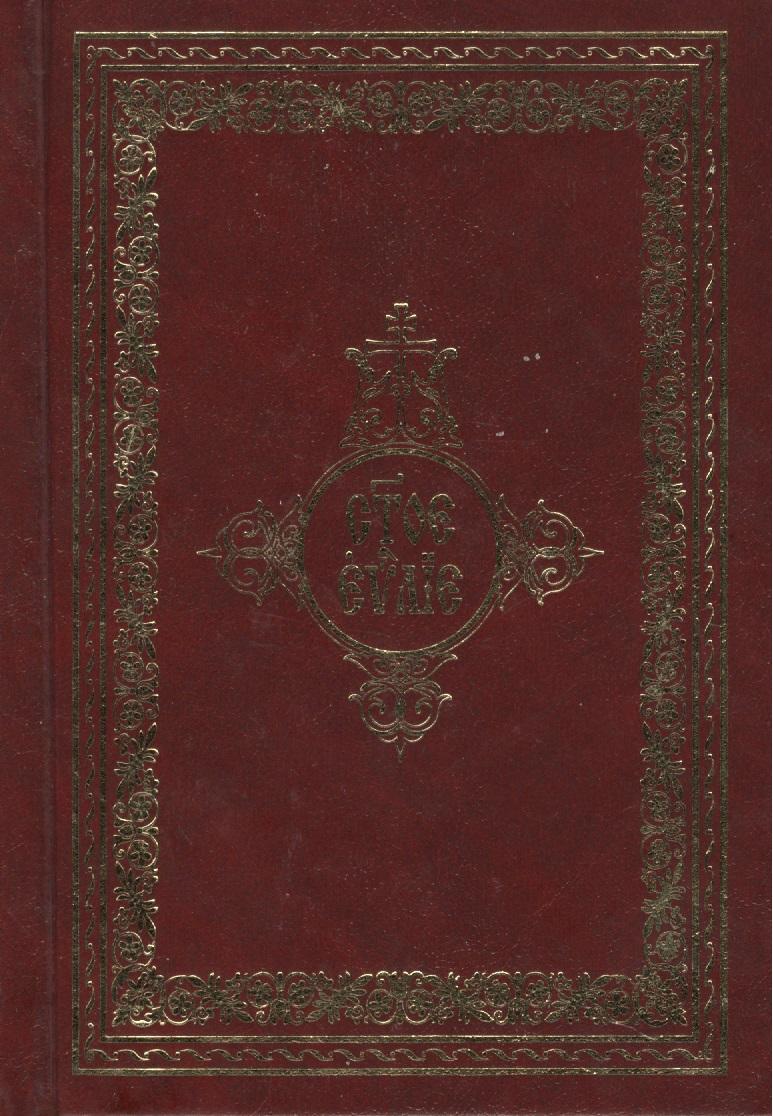 Святое Евангелие Господа нашего Иисуса Христа на церковнославянском языке ISBN: 9785753312303 цена