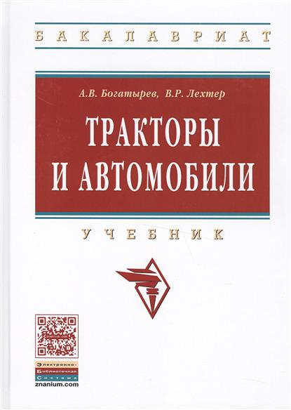 Богатырев А., Лехтер В. Тракторы и автомобили. Учебник ISBN: 9785160065823