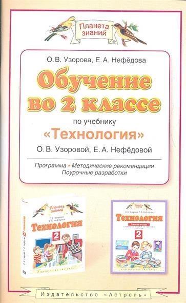 """Обучение во 2 классе по учебнику """"Технология"""" О.В. Узоровой, Е.А. Нефедовой. Программа. Тематическое планирование. Методические рекомендации"""