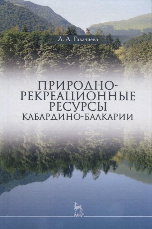 Природно-рекреационные ресурсы Кабардино-Балкарии