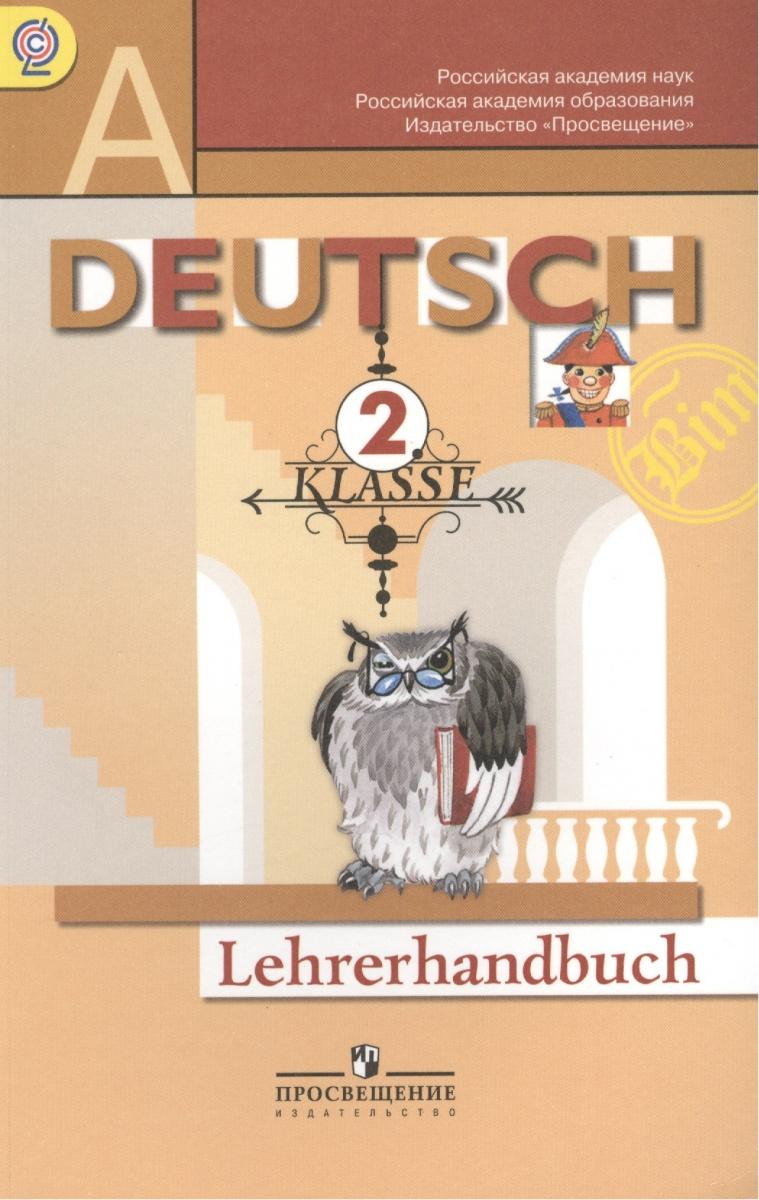 Немецкий язык. 2 класс. Книга для учителя. Пособие для общеобразовательных учреждений