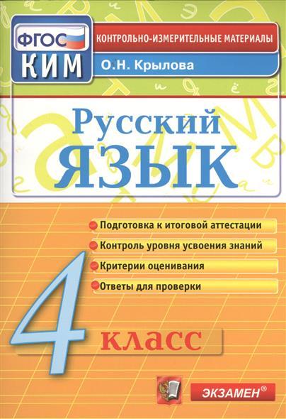 Русский язык. 4 класс. Подготовка к итоговой аттестации. Контроль уровня усвоения знаний. Критерии оценок. Ответы для проверки