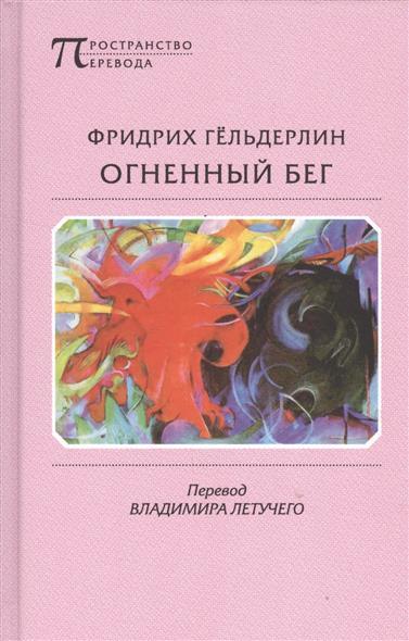 Гельдерлин Ф. Огненный бег бег