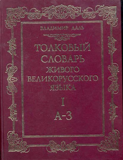 Даль В.: Толковый словарь живого великорусского языка 4тт.