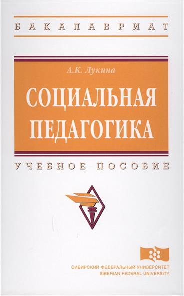 Лукина А. Социальная педагогика. Учебное пособие