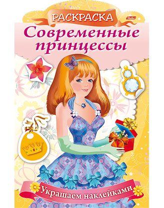Комарова О. Украшаем наклейками. Принцесса с подарком рыданская е украшаем наклейками принцесса с арфой
