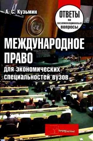 Международное право для эконом. спец. вузов  Ответы на экзам. вопросы