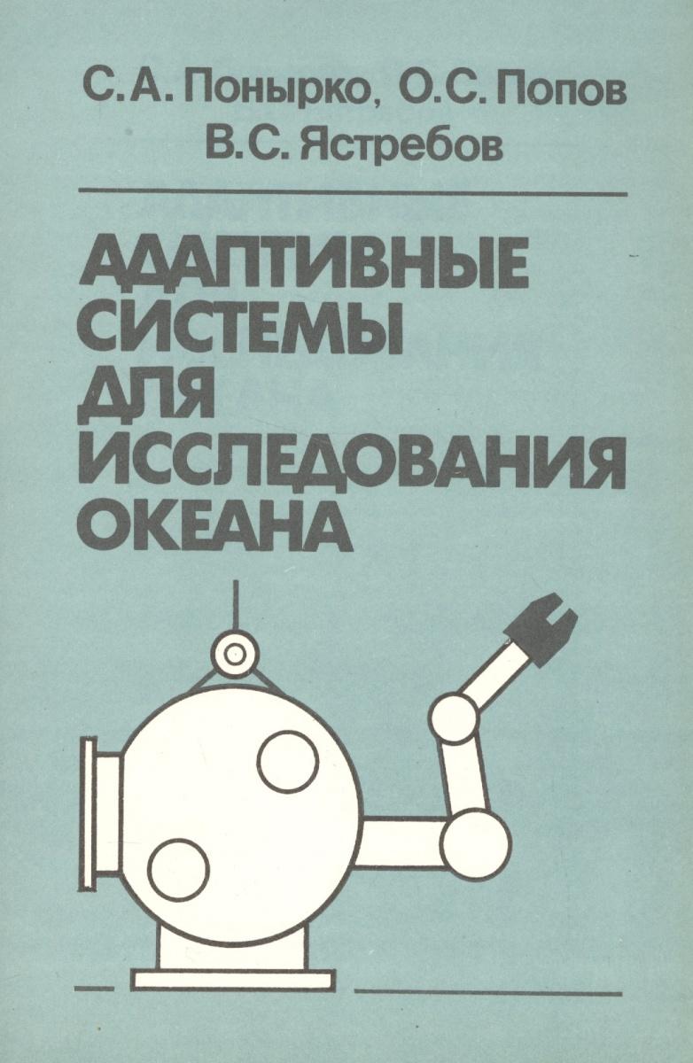 Понырко С., Попов О., Ястребов В Адаптивные системы для исследования океана
