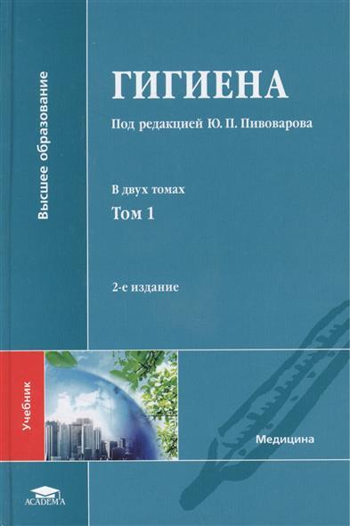 Гигиена: учебник. В двух томах. Том 1. 2-е издание, стереотипное