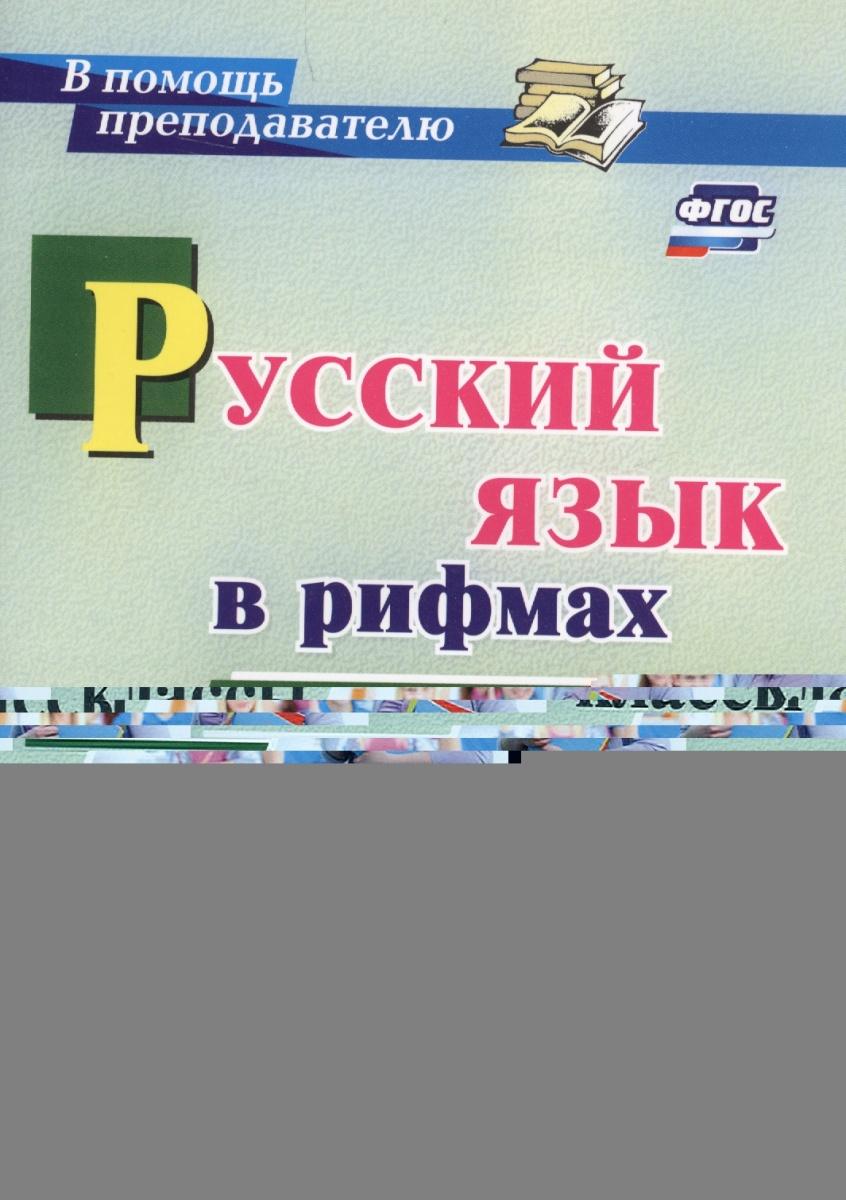 Русский язык в рифмах. 5-11 классы. Формирование предметных и метапредметных компетенций