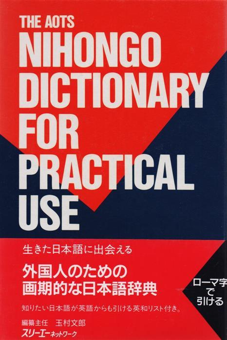 AOTS Nihongo Dictionary for Practical Use / AOTS Толковый словарь японского языка с примерами использования