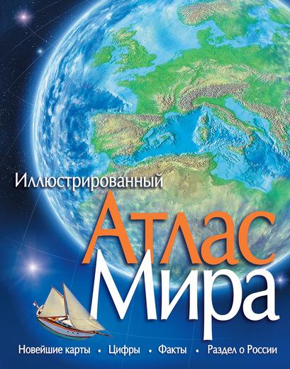 Бологова В. (ред.) Иллюстрированный Атлас мира Новейшие карты…