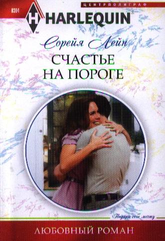 Лейн С.: Счастье на пороге: роман