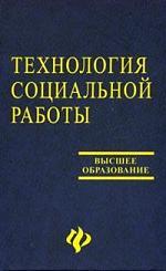 Технология соц. работы Чернецкая