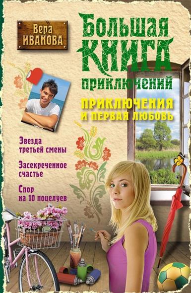 Иванова В. Приключения и первая любовь иванова в приключения и первая любовь