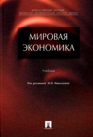 Падалкина Л. и др.: Мировая экономика Учеб. Падалкина