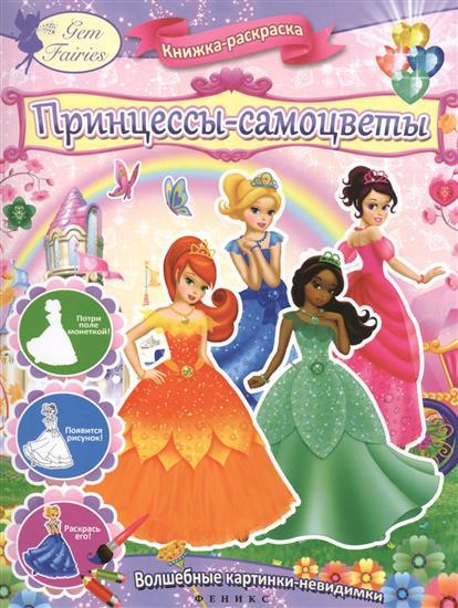 Силенко Е.: Принцессы-самоцветы. Книжка-раскраска