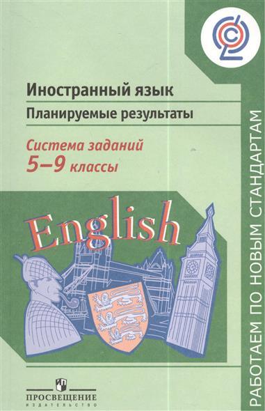 Иностранный язык. Планируем результаты. Система заданий 5-9 классы