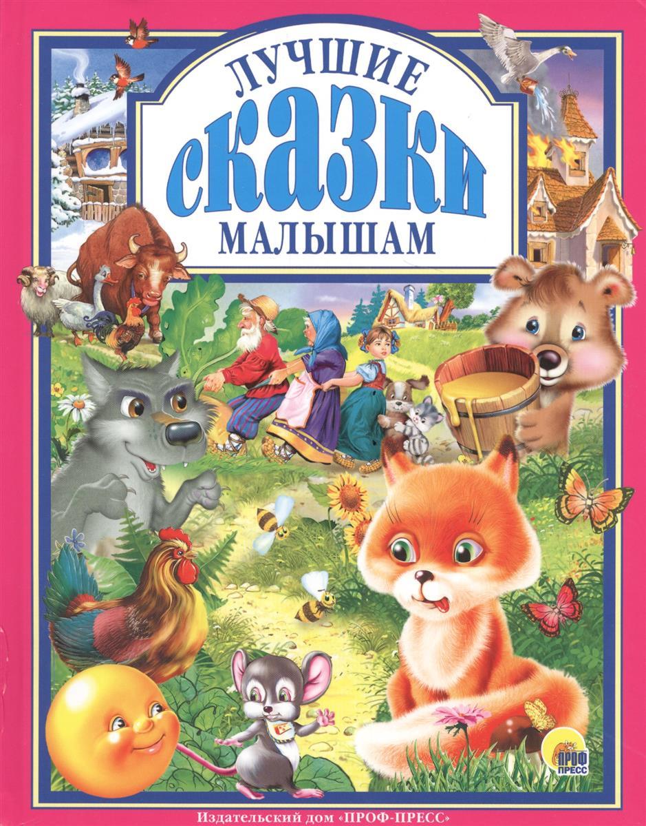 Лучшие сказки малышам удивительные сказки малышам