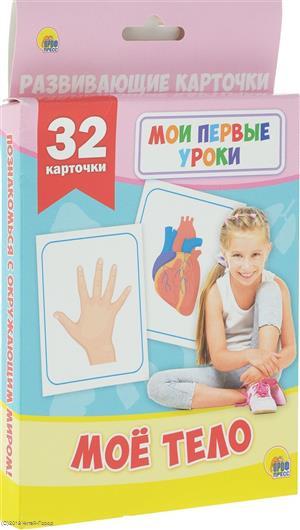 Грищенко В. (ред.) Развивающие карточки. Мои первые уроки. Мое тело издательство аст мое тело мои чувства