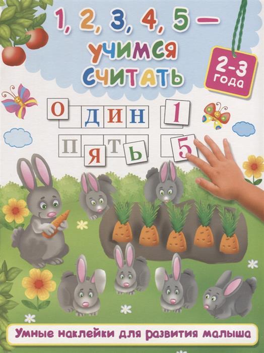 Дмитриева В. (сост.) 1,2,3,4,5 - учимся считать. 2-3 года