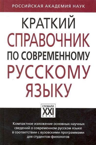 Касаткин Л., Клобуков Е., Лекант П. Краткий справочник по современному русскому языку