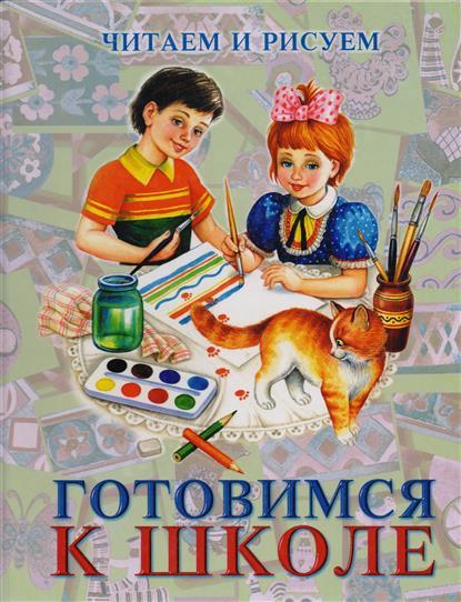Сниткина Г., Павлик К., Дордиенко П. Готовимся к школе Читаем и рисуем
