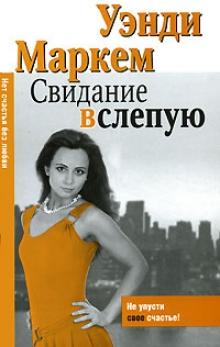 Маркем У. Свидание вслепую ISBN: 9785170457205 кружка цветная внутри printio кружка женщина кошка catwoman