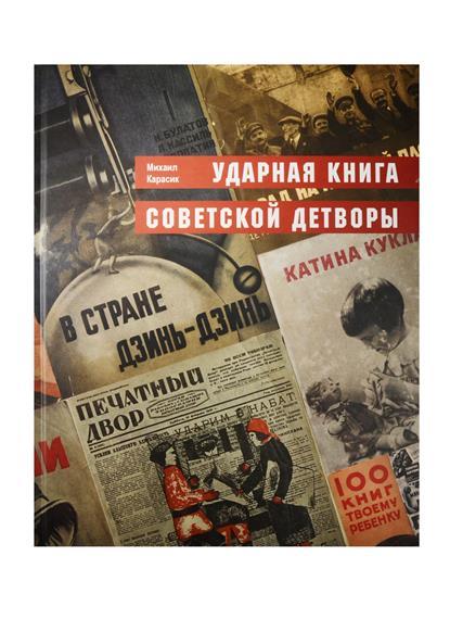Ударная книга советской детворы. Альбом