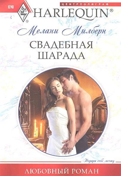 Свадебная шарада. Роман