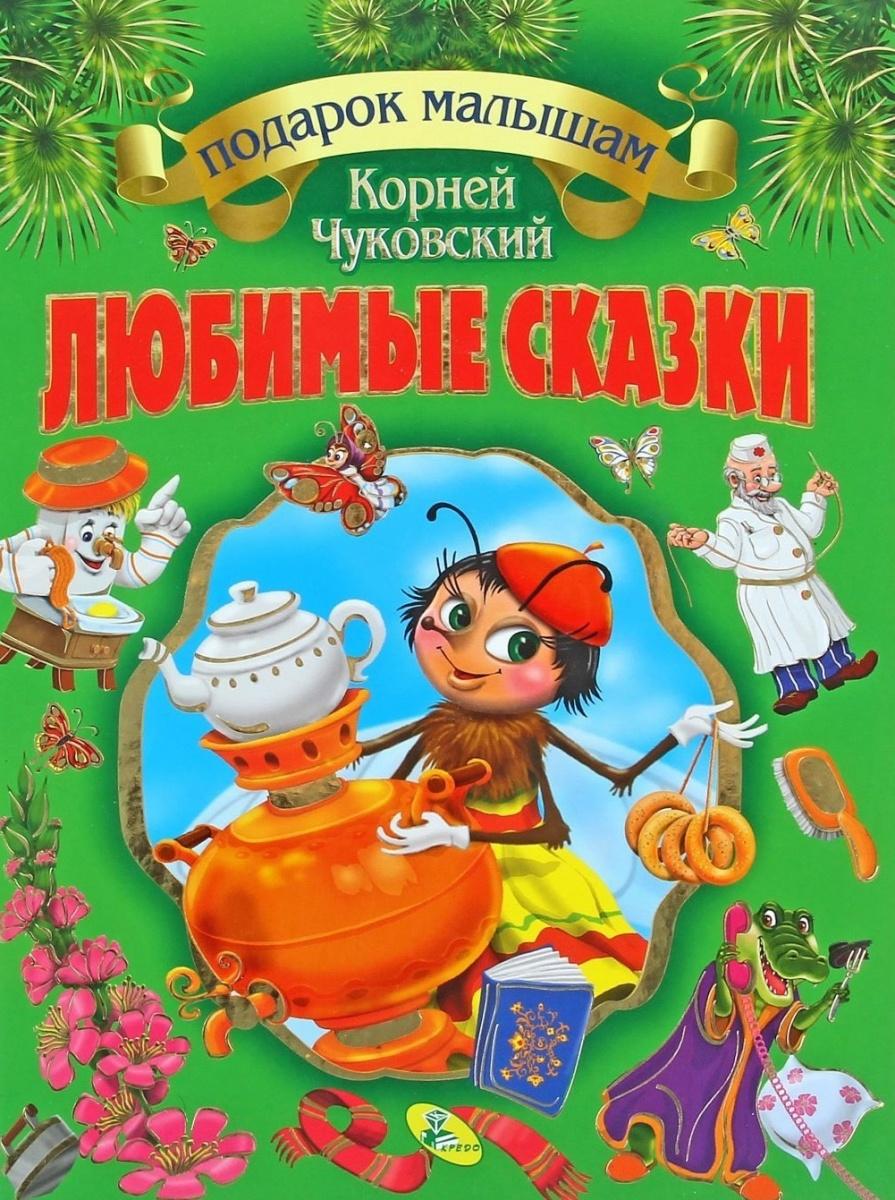 Чуковский К. Любимые сказки к и чуковский бармалей
