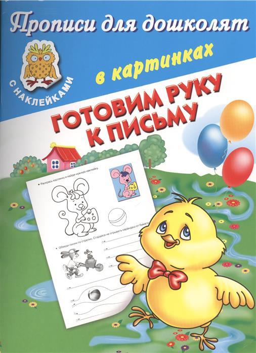 Дмитриева В. Готовим руку к письму дмитриева валентина геннадьевна готовим руку к письму 3 4 года