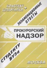 Прокурорский надзор 2005