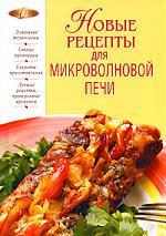 Родионова И. (сост.) Новые рецепты для микроволновки