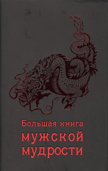 Серов А. (ред.) Большая книга мужской мудрости