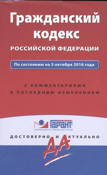Гражданский кодекс Российской Федерации. На 5 октября 2016