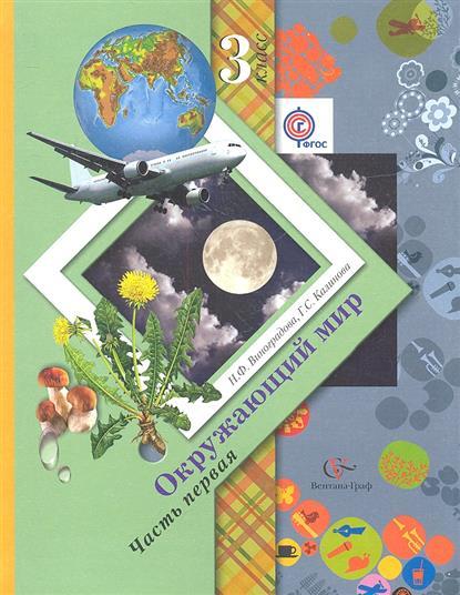 Окружающий мир. 3 класс. Учебник для учащихся общеобразовательных учреждений. В двух частях. Часть первая. Издание третье, доработанное
