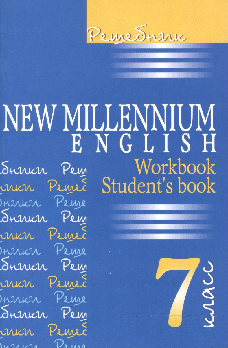 Деревянко Н. и др. Решебник New Millennium English 7 кл. new millennium english 7 класс cdmp3