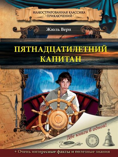 Верн Ж. Пятнадцатилетний капитан + Очень интересные факты и полезные знания